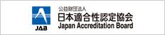 公益財団法人 日本適合性認定協会