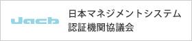 日本マネジメントシステム認証機関協議会