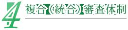 4.複合(統合)審査体制