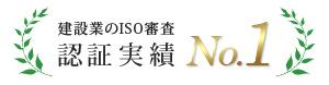 建設業のISO審査 認証実績 No.1